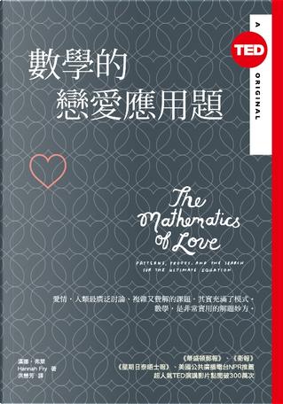數學的戀愛應用題 by Hannah Fry, 漢娜.弗萊