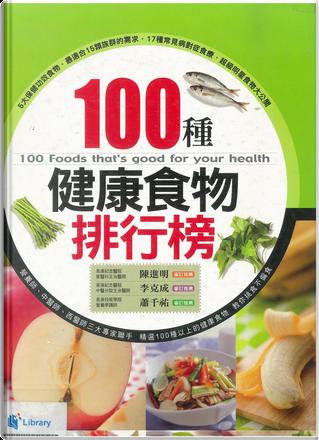 100種健康食物排行榜 by