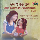 My Mom is Awesome (bilingual korean books, korean kids book, korean baby book) by Shelley Admont