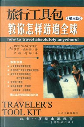 旅行工具包 by 罗伯・桑斯特