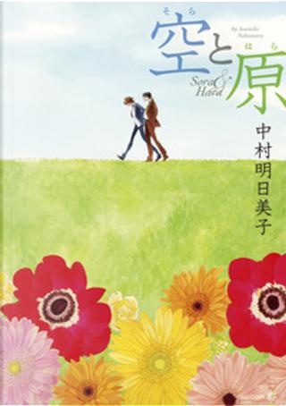 空と原 by 中村 明日美子