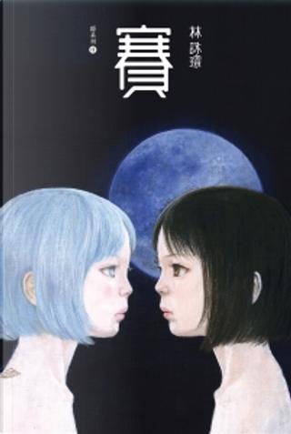 賽 by 林詠琛