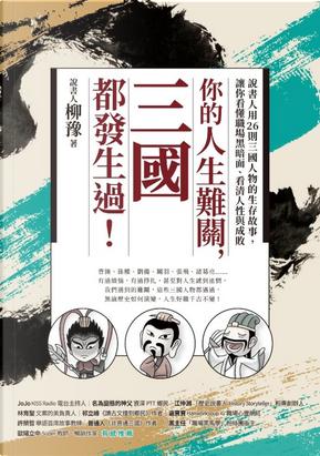 你的人生難關,三國都發生過! by 柳豫