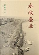 水城臺北 by 舒國治