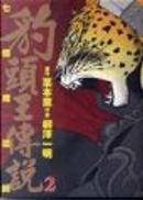 豹頭王傳說 2 by 栗本薰