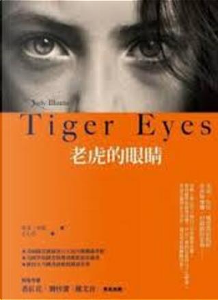 老虎的眼睛 by Judy Blume, 茱蒂.布倫