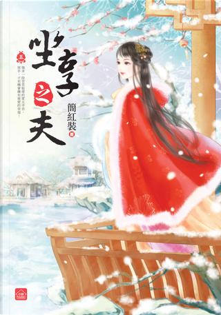 坐享之夫(五) by 簡紅裝