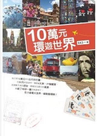 10萬元環遊世界 by 943