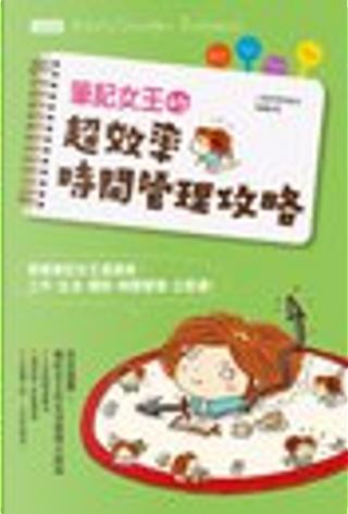 筆記女王的超效率時間管理攻略 by 林珮玲