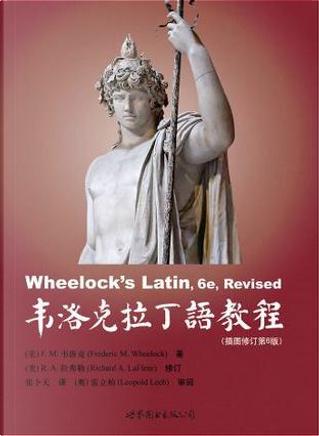 韦洛克拉丁语教程 by Frederic M. Wheelock, Richard A. LaFleur