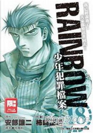 (限)RAINBOW少年犯罪檔案(18) by 安部讓二, 柿崎正澄