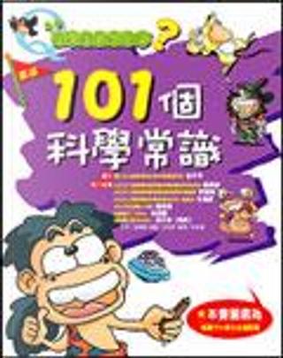 101個科學常識 by 金善嬉