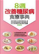 8週改善糖尿病食療事典 by 康鑑文化編輯部