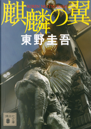 麒麟の翼 by 東野 圭吾