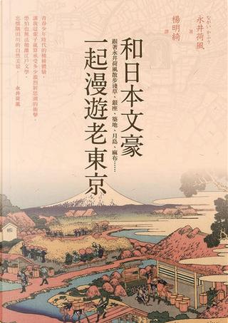 和日本文豪一起漫遊老東京:跟著永井荷風散步淺草、銀座、築地、月島、麻布…… by 永井荷風