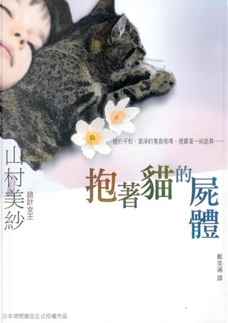 抱著貓的屍體 by 山村美紗