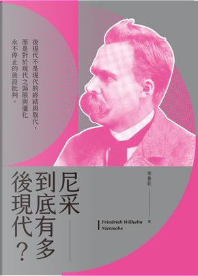 尼采到底有多後現代? by 李晏佐