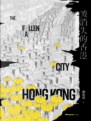 被消失的香港 by 柳廣成