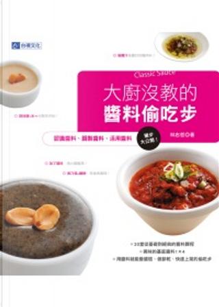 大廚沒教的醬料偷吃步 by 林志哲