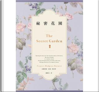 祕密花園 by Frances Hodgson Burnett