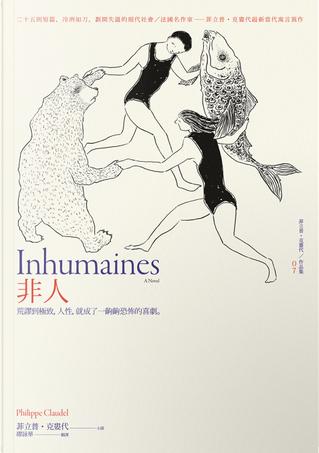 非人 by Philippe Claudel, 菲立普.克婁代