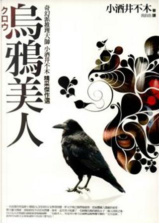 烏鴉美人 by 小酒井不木