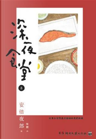 深夜食堂8 by 安倍夜郎