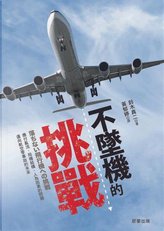 不墜機的挑戰:應付亂流、飛機結構、人為因素的問題 邁向航空零事故的未來 by 鈴木真二