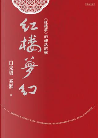 紅樓夢幻 by 白先勇, 奚淞