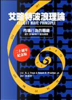 艾略特波浪理論(二十週年紀念版) by A. J. Frost, Robert R. Prechter, Jr.