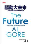 驅動大未來 by Al Gore, 高爾
