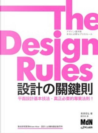 設計關鍵則 by 黑須信弘