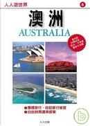 澳洲(修訂二版) by 實業之日本社旅遊書編輯部