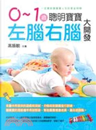 0~1歲聰明寶寶左腦右腦大開發 by 高振敏
