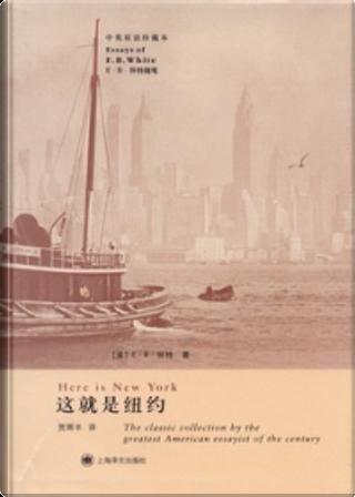 这就是纽约 by E. B. White