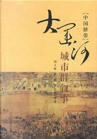 中国脐带 by 刘士林