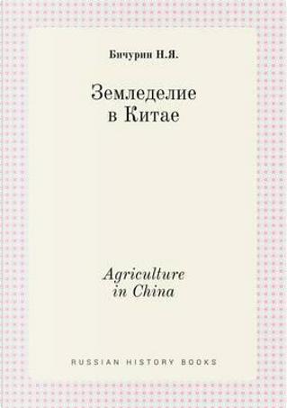 Agriculture in China by N Ya Bichurin