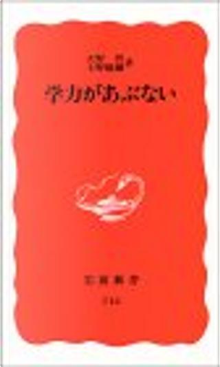 学力があぶない by 上野 健爾, 大野 晋