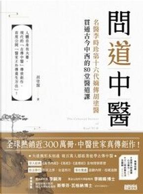 問道中醫 by 胡塗醫