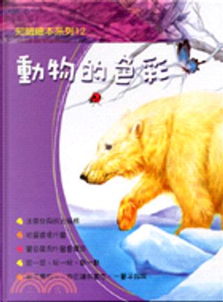 (12)動物的色彩 by 岑健強