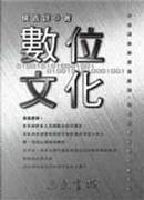數位文化 by 侯吉諒