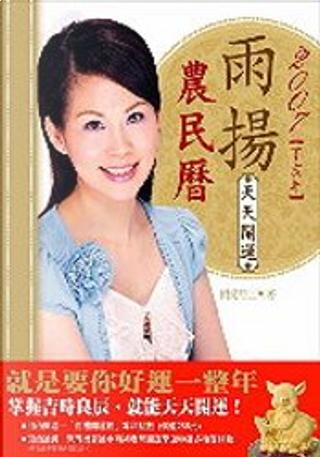2007雨揚天天開運農民曆 by 雨揚居士