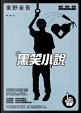 黑笑小說 by 東野圭吾