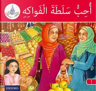 The Arabic Club Readers by Rabab Hamiduddin