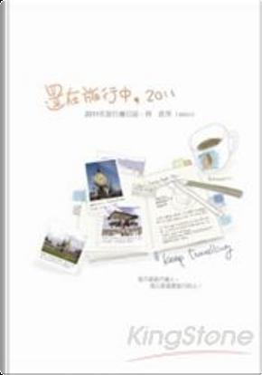 還在旅行中,2011 by 林君萍
