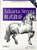 Jakarta Struts 程式設計 by 陳建勳