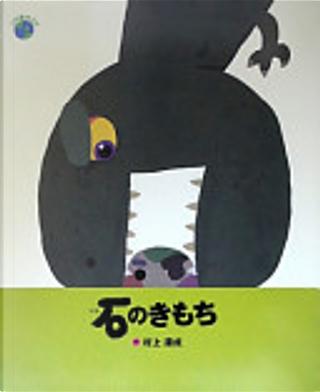 石のきもち by 村上康成