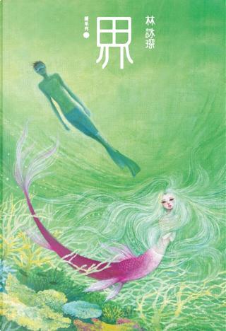隱系列 2 by 林詠琛