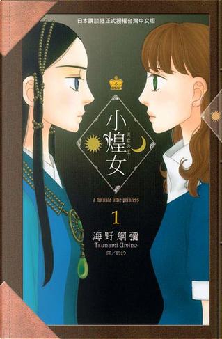 小煌女 ~流亡公主~ 1 by 海野綱彌