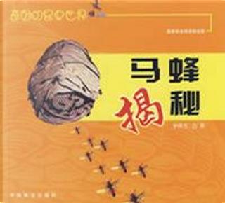 马蜂揭秘 by 李铁生